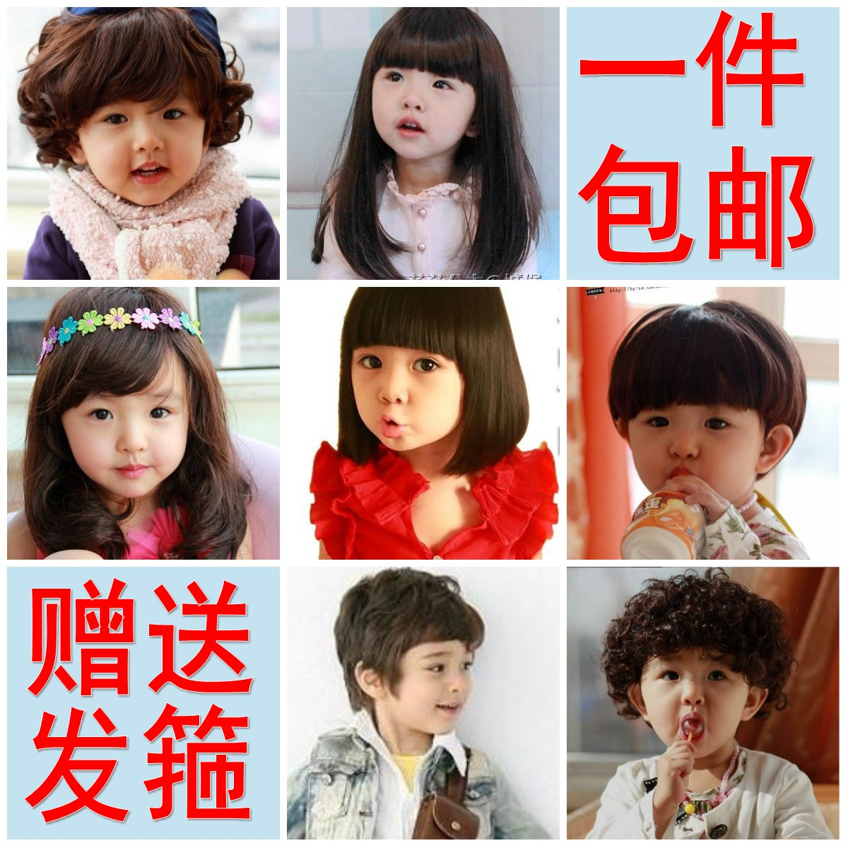 Korean baby pictures of children hair wig 100 day photography portrait headdress girls Liu Haiduan hair mail package
