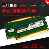 Jing Yi DDR3 1333 2G three generations of notebook memory is compatible with 2G computer memory 1600 4G 8G dual-pass