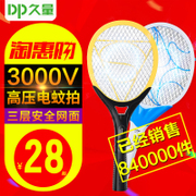 Long time electric mosquito swatter, rechargeable type household LED lamp, fly swatter, large net surface battery, mosquito killing racket, electric mosquito swatter