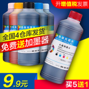 500ML printer ink for EPSON Canon brothers hp802 even for the ink cartridge filling ink