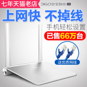 Netcore mini home wireless router 360 security wall Wang WIFI fiber high speed P0 wall leakage
