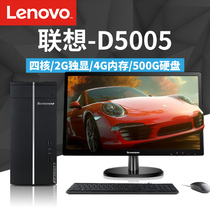 Lenovo desktop computer D5005 quad-core home office complete machine host / upgrade models alone was 20 inches