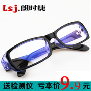 Male and female anti radiation glasses blue glasses mirror TV computer Plano mobile phone game