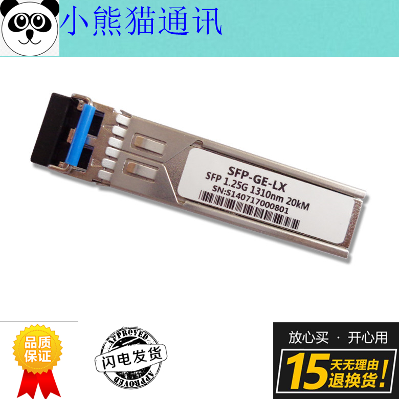 H3C Hua three SFP-GE-LX-SM1310-A 1310NM 10KM1.25G Gigabit single mode SFP optical module