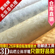 Waterproof 3D three-dimensional wall stickers to warm the bedroom living room wall paper self-adhesive stickers wallpaper background dormitory decorative stickers