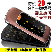 UniscopE/ US99 you's old mobile phone flip mobile phone Unicom mobile machine elderly men and women loudly