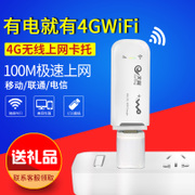 Unicom mobile telecom 4G wireless internet terminal equipment 3G three WiFi Cato notebook portable vehicle