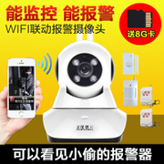 Wireless monitoring camera phone intelligent infrared door and window shop burglar alarm home security system
