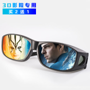 3D polarization does not flash reald 3D stereo glasses cinema special 3D TV General IMAX
