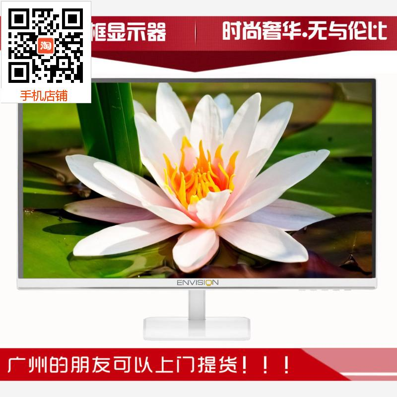 TPV easy beauty Hudson 21.5 inches and 22 inches IPS monitor P2289WDI perfect white screen home furnishings package mail