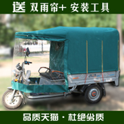 Full closed electric tricycle shed sunshade rainproof canopy square thick windshield folding hood
