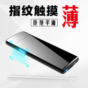 USB lighter charge men's windproof lighter personality ultra-thin electric lighter male laser electronic fingerprint sensor