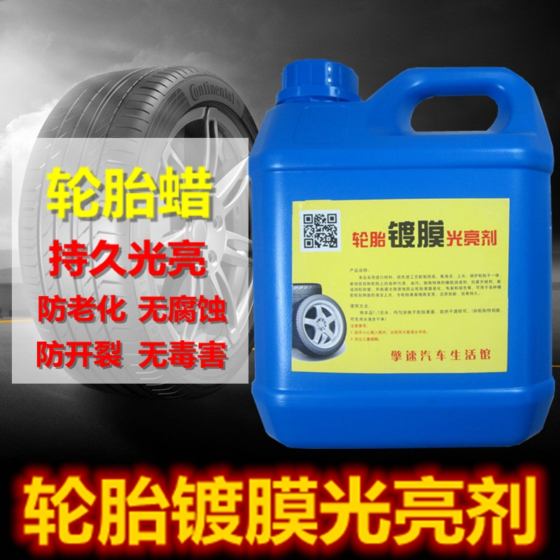 Tire tire wax brighter glaze glazing protection wax Po tire tire cleaner credit aging