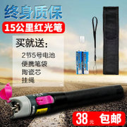 10 km 15 km deep optical fiber 15MW FTTH fiber red pen pen test pen red light
