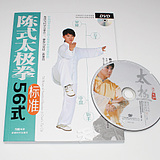 Chen Chen-style Taijiquan Taiji national standards 56 teaching video tutorial teaching books DVD discs disc