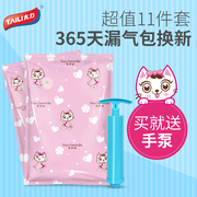 Super force vacuum compression bag, 11 piece cover bag, clothing cotton quilt, large finishing bag, hand pump, vacuum bag