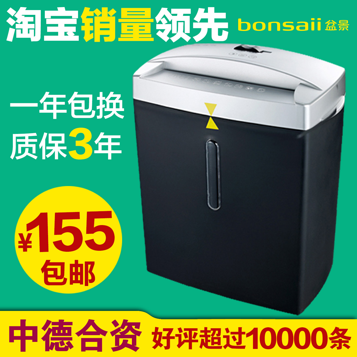 Genuine bonsai C560-B small shredder Mini household electric shredder quasi granular mute shipping office