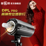 Jinbei DPL600 professional studio lights flash high-end advertising wedding portrait photographic photography studio