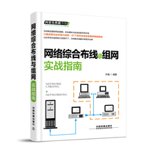 Network cabling and networking practical guide Network cabling wireless router preparation and installation Wireless network system design and production Network communication system design books China Railway Publishing House