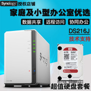 New synology ds218j household network storage private NAS home 216j memory upgrade