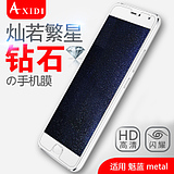 Axidi Meizu charm blue metal phone film charm blue METAL foil high-definition frosted diamond protective film