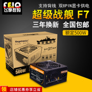 Segotep desktop super battleship F7 nuclear power rated power 500W power desktop back line power supply