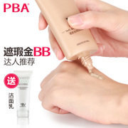 PBA skin multi effect BB Cream Concealer foundation strong isolation 50g nude make-up refreshing moisturizing brightening Concealer gold BB Cream