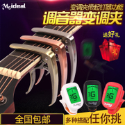 Beginner Guitar Tuner capo metal guitar capo ukulele string universal send paddles