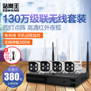 Wireless monitoring equipment set home camera integrated HD night vision 1 million 300 thousand network monitor