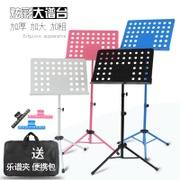 The music stand can be folded lifting frame for Violin bold guitar Taiwan erhu guzheng shelf piano spectrum
