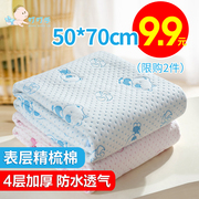Baby urine pad waterproof breathable large number can wash cotton adult menstrual period aunt small bed cushion newborn children