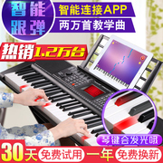Yue Dian teaching intelligent adult children started learning adult 61 key piano keyboard