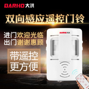 Two way induction door bell welcome sensor door store infrared electronic greeting device anti-theft alarm