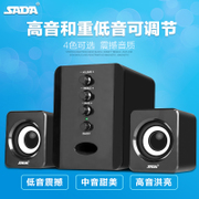 SADA D-202 home mini stereo speaker USB notebook computer desktop active subwoofer effects