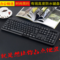 Lenovo Dell laptop wired keyboard with USB interface to desktop office notebook universal KB101