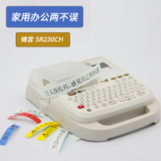Jingong label printer SR230CH handheld Mini note sticker price tag machine printer