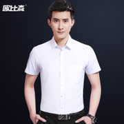 The summer white shirt man short. Roy Orbison like slim solid business casual shirt shirt male youngsters