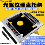 Notebook CD-ROM drive hard disk bracket mechanical SSD solid state drive support box 12.7mm9.5mm SATA3