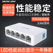 Mercury 5 fast switch 4 home port monitoring cable exchanger deconcentrator shunt network campus network