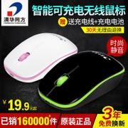Tsinghua Tongfang Rechargeable Wireless Mouse silent mute notebook desktop computer
