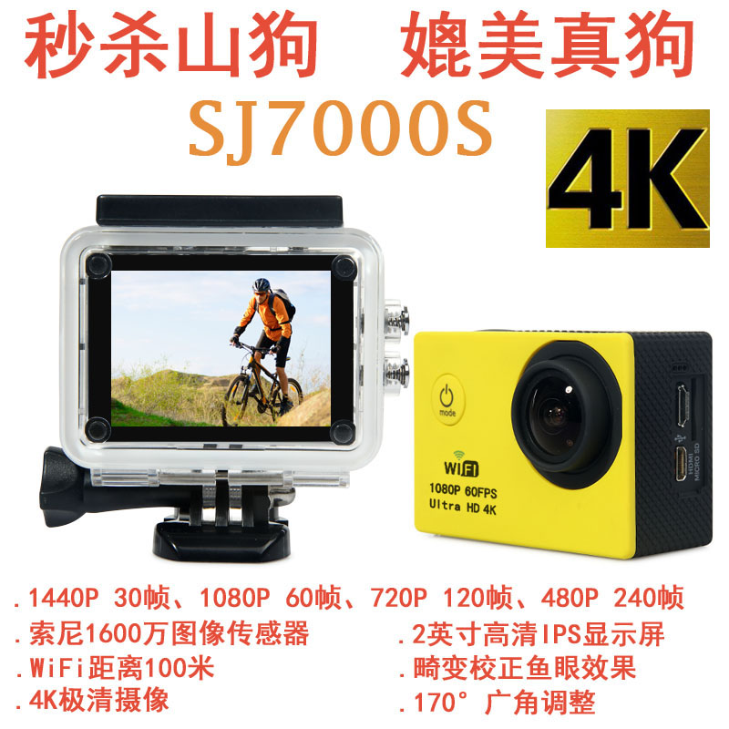 SJ7000S micro DV HD moving 16 million pixels camera WiFi camera 4k 1080p 60 frames