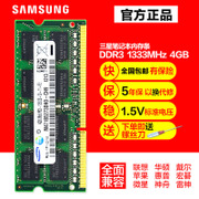 Samsung DDR3 1333 4G notebook memory compatible with 10661067 2G memory