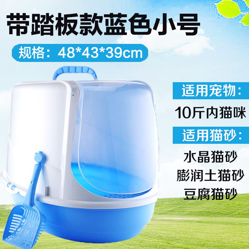 All closed large double cat litter box supplies cat cat litter cat toilet deodorization cleaning bedpan shipping