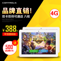 Odd millet ultra-thin Android BA nuclear wifi4G 10-inch 12-inch tablet computer game learn mobile products
