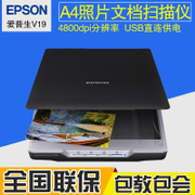 Epson v19 HD - High - speed - Din - A4 - farb - Foto home - Office - dokument - scanner für tragbare