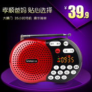 Yuan S400 Portable Mini Card mini speaker Claus radio elderly charging opera storytelling machine