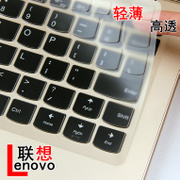 IdeaPad Lenovo Air13Pro12 keyboard protection film 300S 500S small new 700S 310S 710S