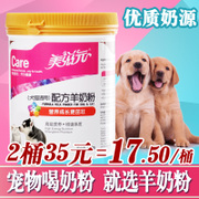 Baby suckling dog, sheep milk powder, cat pet, Teddy puppy with full nutrition sheep milk powder 350g