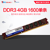 Yi Hua AData / DATA DDR3 4GB 1600 single 4G colorful desktop computer memory