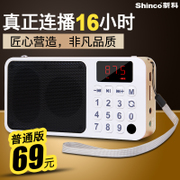 Shinco/ new M11 radio music old mini mini audio card reader portable player